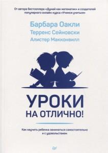 Книга Уроки на отлично! Как научить ребенка заниматься самостоятельно и с удовольствием