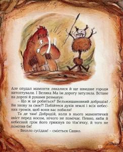 фото страниц Печерні історії (суперкомплект з 3 книг) #10