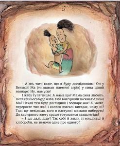 фото страниц Печерні історії (суперкомплект з 3 книг) #8