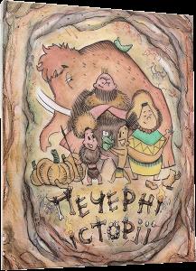 фото страниц Печерні історії (суперкомплект з 3 книг) #4