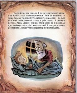 фото страниц Печерні історії (суперкомплект з 3 книг) #7