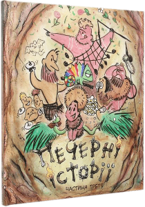 фото страниц Печерні історії (суперкомплект з 3 книг) #2