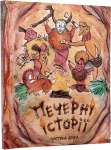 фото страниц Печерні історії (суперкомплект з 3 книг) #3