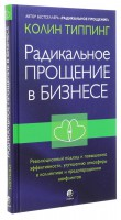 Книга Радикальное Прощение в бизнесе