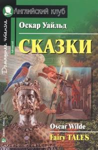 Книга Сказки. Fairy Tales