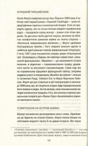 фото страниц Таємниче життя письменників #13