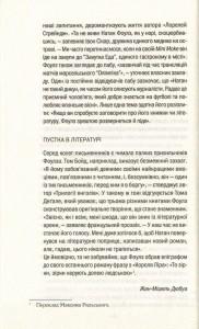 фото страниц Таємниче життя письменників #7