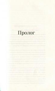 фото страниц Таємниче життя письменників #5