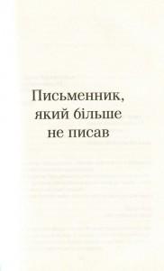 фото страниц Таємниче життя письменників #6