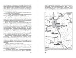 фото страниц Війна, якої не було. Хроніка Іловайської трагедії. В 2 томах #7