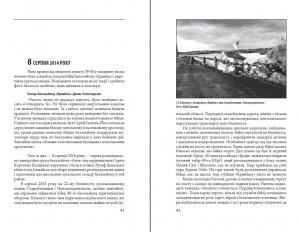 фото страниц Війна, якої не було. Хроніка Іловайської трагедії. В 2 томах #6