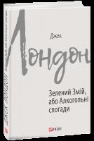 Книга Зелений Змій, або Алкогольні спогади