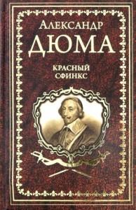Книга Красный сфинкс