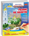 Набір для розпису по полотну Ranok Creative 'Україна Київ' (15165012У)