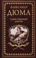 Книга Таинственный доктор