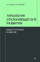 Книга Типология отклоняющегося развития. Недостаточное развитие