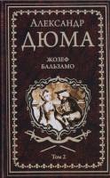 Книга Жозеф Бальзамо