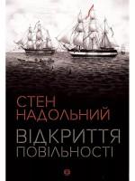 Книга Відкриття повільності