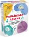 Книга Українська абетка. Набір карток та тісто для ліплення