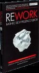 Книга Rework. Бизнес без предрассудков