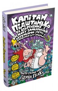 Книга Капітан Підштанько та вторгнення з космосу злокапосних куховарок . Книга 3