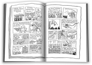 фото страниц Капітан Підштанько та вторгнення з космосу злокапосних куховарок . Книга 3 #4