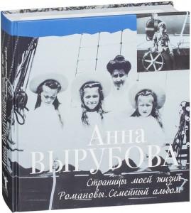 Книга Страницы моей жизни. Романовы. Семейный альбом