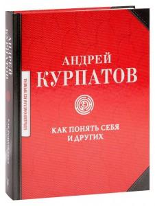 Книга Как понять себя и других