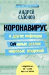 Книга Коронавирус и другие инфекции. CoVарные реалии мировых эпидемий