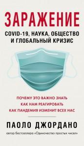 Книга Заражение. COVID-19, наука, общество и глобальный кризис