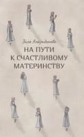 Книга На пути к счастливому материнству