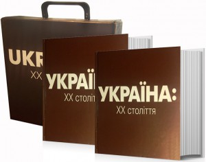 Книга Україна: 20 століття (в 2-х книгах)
