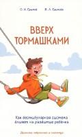 Книга Вверх тормашками. Как вестибулярная система влияет на развитие ребенка. Диалоги невролога и логопеда