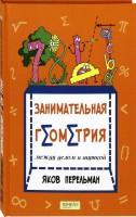 Книга Занимательная геометрия между делом и шуткой