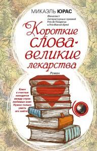 Книга Короткие слова - великие лекарства