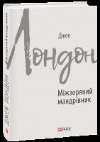 Книга Міжзоряний мандрівник