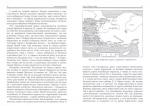 фото страниц Гомеровские штудии #2