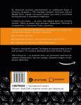 фото страниц Листи Безоса. 14 принципів зростання бізнесу від Amazon #4