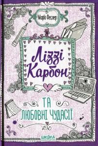 Книга Ліззі Карбон та любовні чудасії