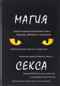 Книга Магия секса