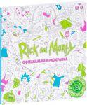 Книга Рик и Морти. Официальная раскраска