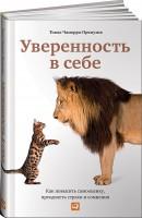 Книга Уверенность в себе. Как повысить самооценку, преодолеть страхи и сомнения