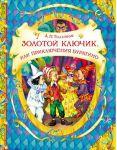 Книга Золотой ключик, или приключения Буратино