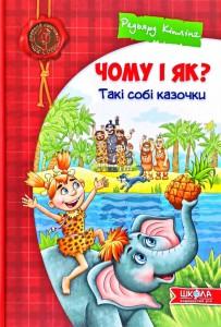 Книга Чому і як? Такі собі казочки
