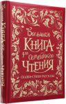 Книга Большая книга для семейного чтения. Сказки, стихи, рассказы