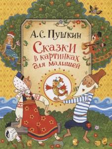 Книга Сказки в картинках для малышей