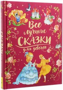 Книга Все лучшие сказки для девочек