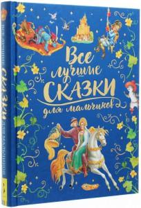 Книга Все лучшие сказки для мальчиков