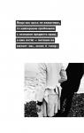 фото страниц Чоловічий погляд на стосунки #11
