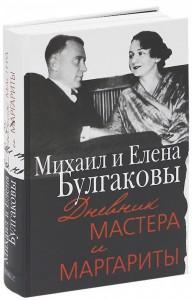 Книга Михаил и Елена Булгаковы. Дневник Мастера и Маргариты